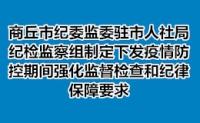 商丘市纪委监委驻市人社局纪检监察组制定下发疫情防控期间强化监督检查和纪律保障要求