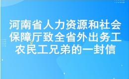 河南省人力资源和社会保障厅致全