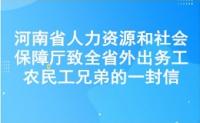 河南省人力资源和社会保障厅致全省外出务工农民工兄弟的一封信