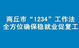 """商丘市""""1234""""工作法全方位"""