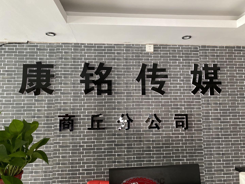 驻马店市康铭文化传媒有限公司