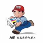 永城盛大印刷科技股份有限公司