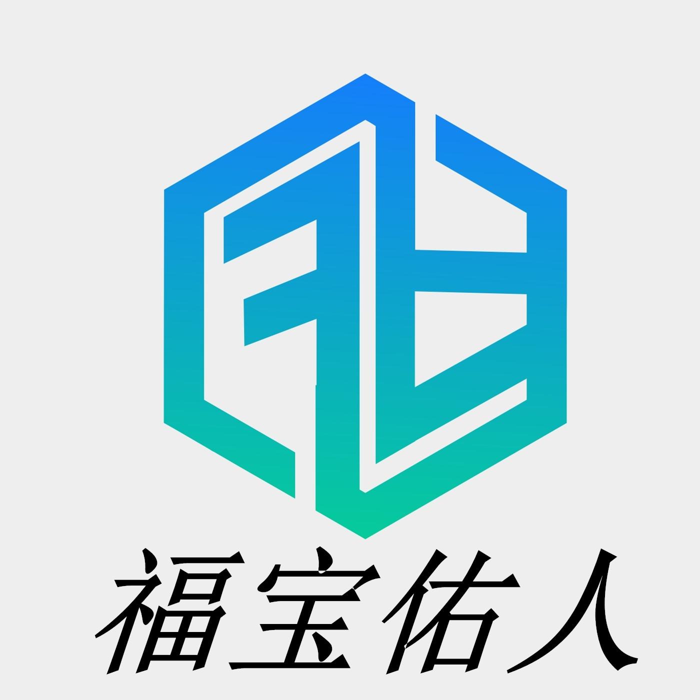 河南福宝佑人劳务服务有限公司