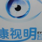 商丘市康视明目视力养护中心