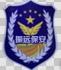 商丘振远保安服务有限公司
